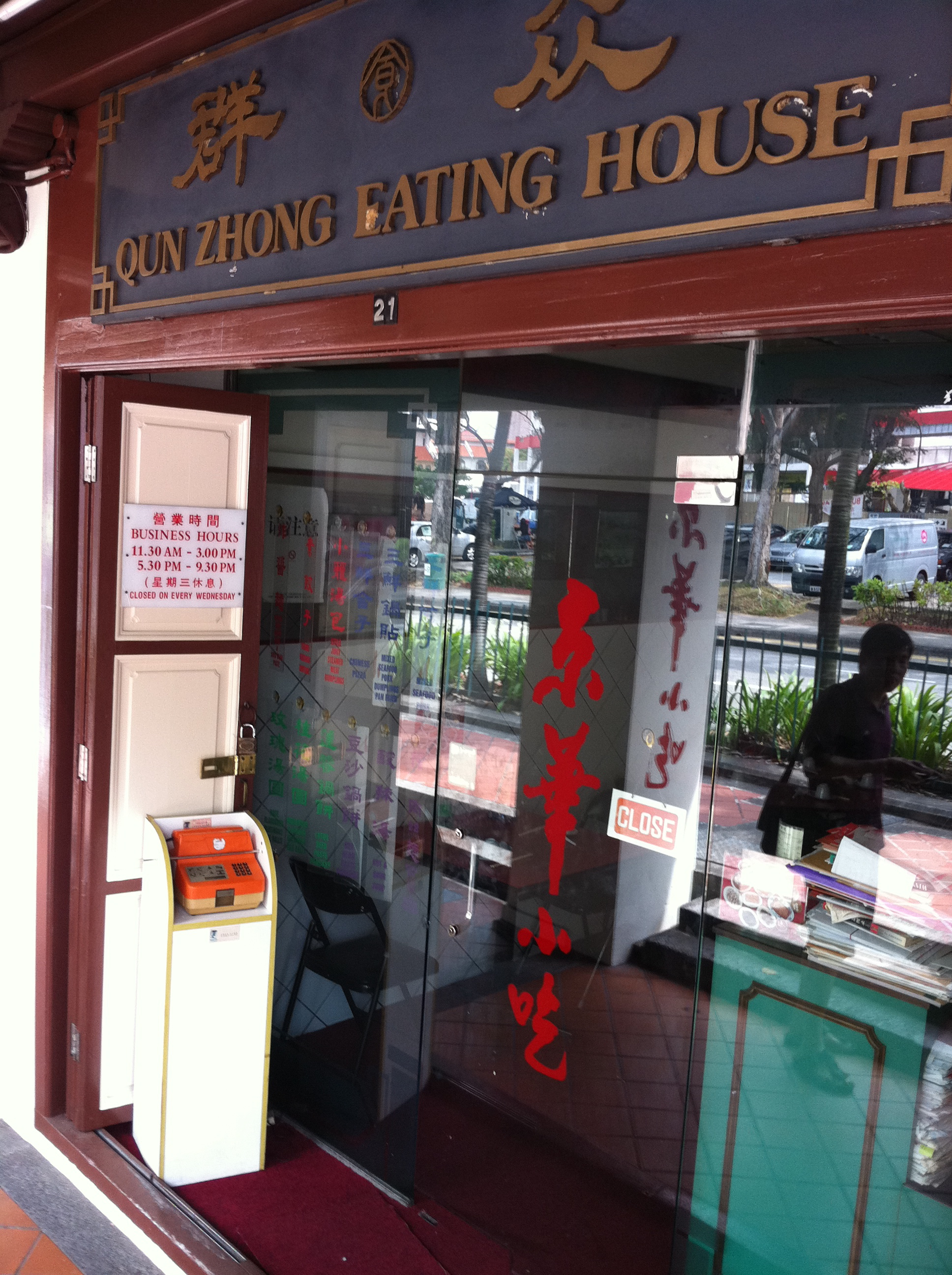 「Qun Zhong Eating House singapore bugis」の画像検索結果